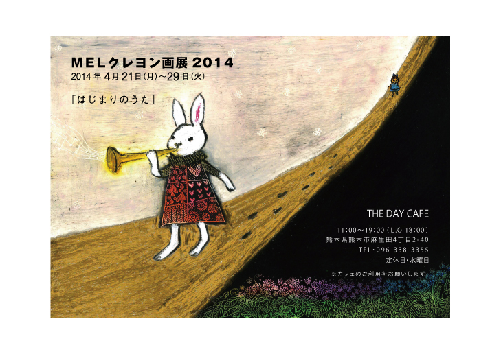 the-day-cafe個展